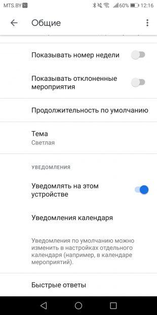 Как избавиться от спам-приглашений в «Google Календаре» на смартфоне