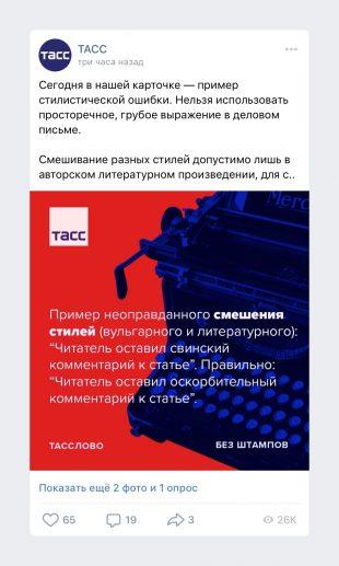 Интерфейс «ВКонтакте»: компактное отображение постов