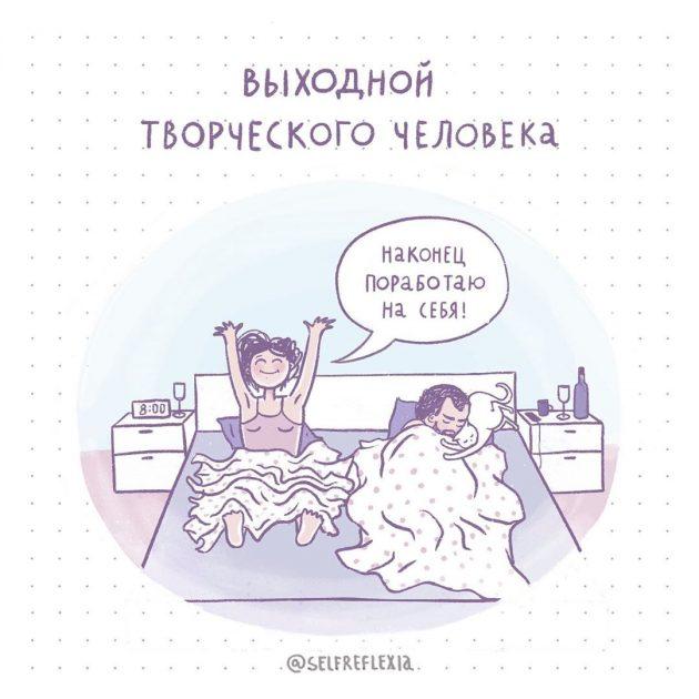 комиксы художницы selfreflexia