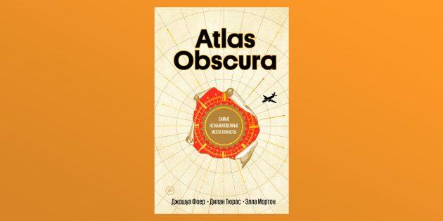 Atlas Obscura, Джошуа Фоер, Дилан Тюрас и Элла Мортон