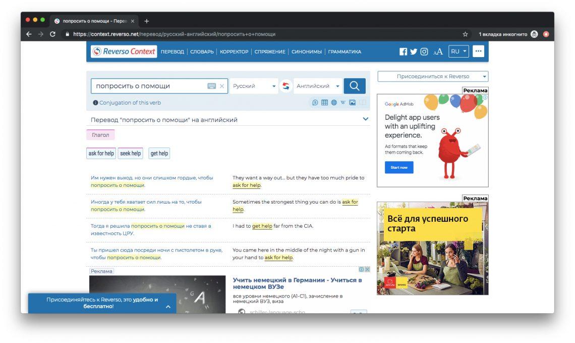 Сайт-помощник Context.reverso.net для самостоятельного изучения английского