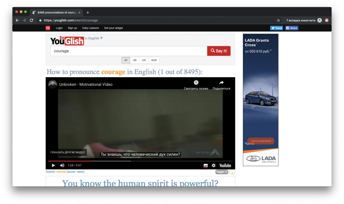 Учить английский язык самостоятельно поможет Youglish.com