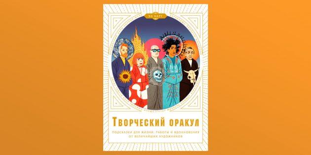 «Творческий оракул», Катя Тылевич и Миккель Соммер Кристенсен