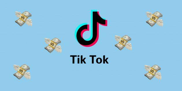 Как зарабатывать в TikTok, даже если вы не топовый блогер