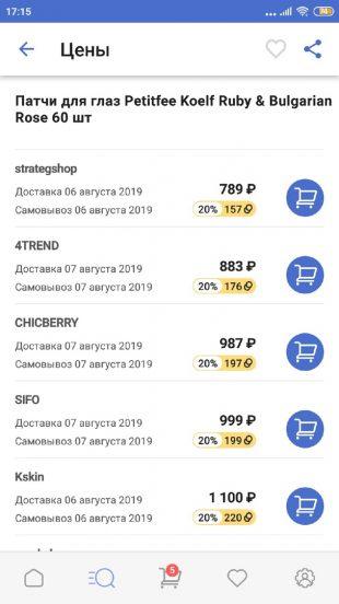 Онлайн-шопинг: можно сравнить цену