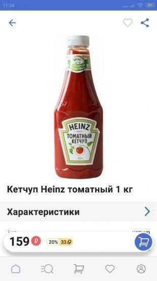Онлайн-шопинг: кетчуп