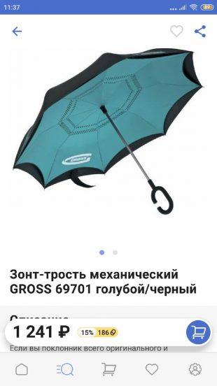 Онлайн-шопинг: зонт-трость