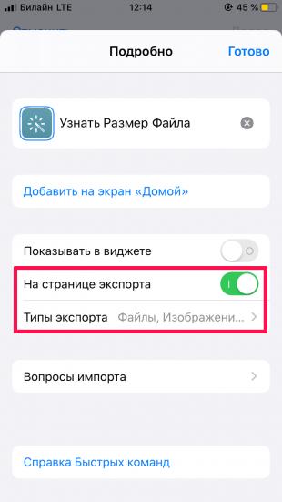 Как быстро узнать размер файла на iPhone или iPad
