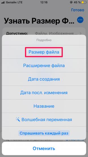 размер файла iPhone