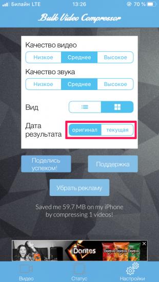 сжать видео iPhone