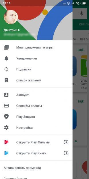 Как перенести данные с Android на Android: Восстановите данные на активированном смартфоне