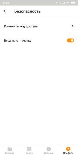 Как использовать сканер отпечатков пальцев на Android: входите в платёжные приложения