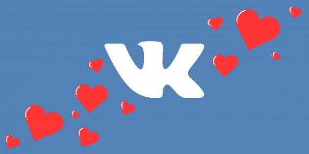Как я неделю жил без лайков во «ВКонтакте»