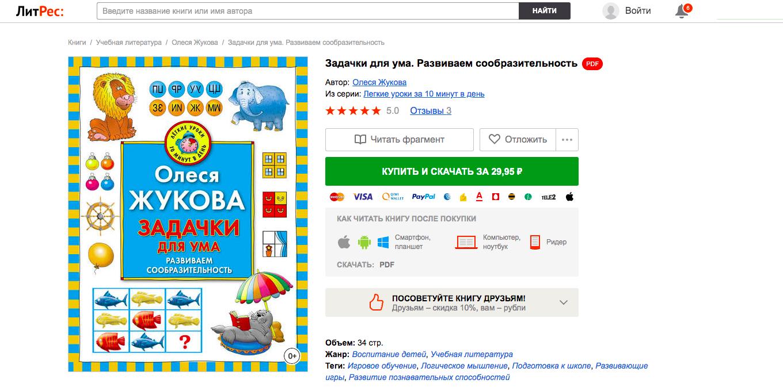 Покупки к школе: книги