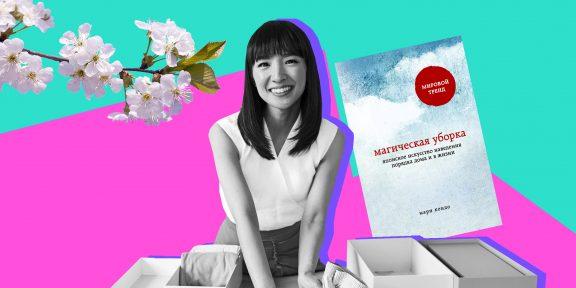 «Магическая уборка» Мари Кондо: инструкция по применению