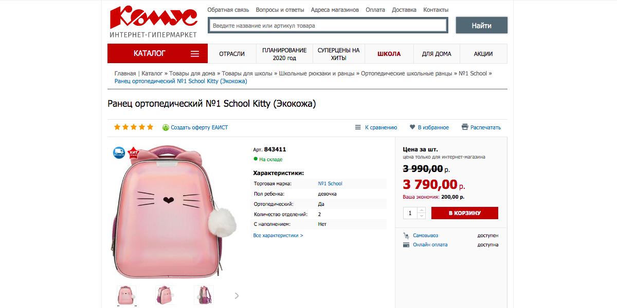 Покупки к школе: рюкзак и канцтовары
