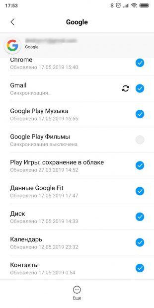 Как перенести данные с Андроида на Андроид: Синхронизируйте данные старого смартфона с аккаунтом
