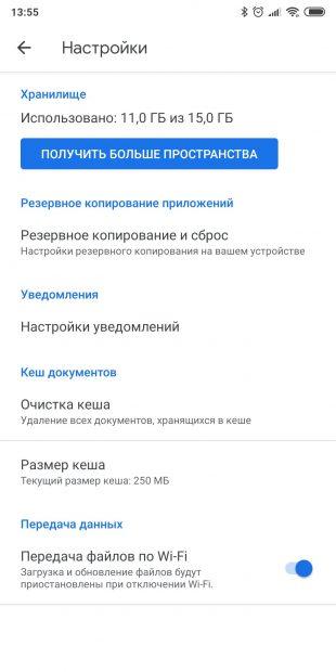 Как перенести данные с Андроида на Андроид: Создайте резервную копию данных старого смартфона в аккаунте Google