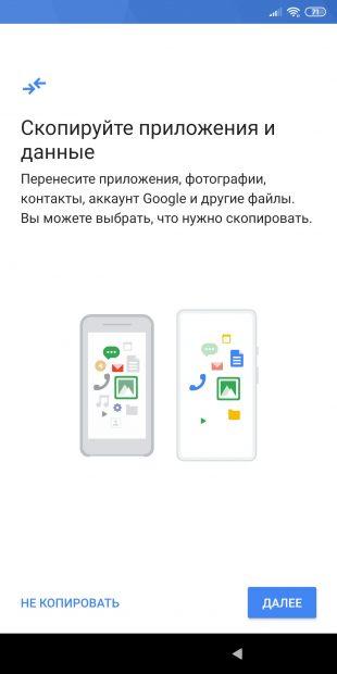 Как перенести данные с Android на Android: Восстановите данные на неактивированном смартфоне