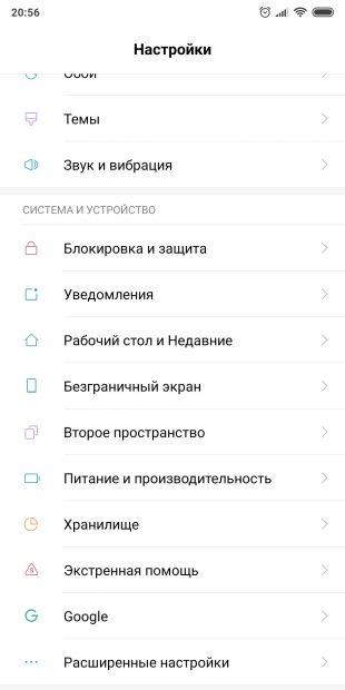Профиль на ОС Android: настройки