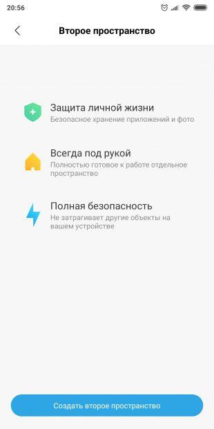 Профиль на ОС Android: функция «Второе пространство»