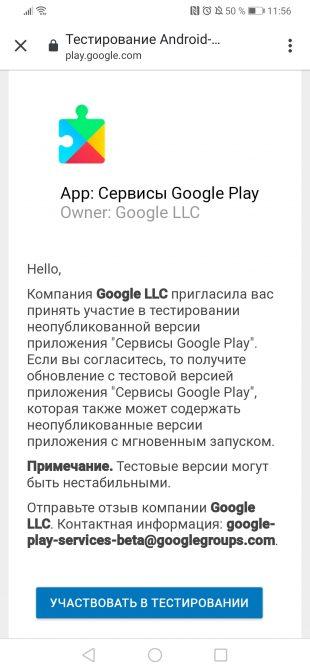Android-смартфон стал разряжаться быстрее? Проверьте «Сервисы Google Play»