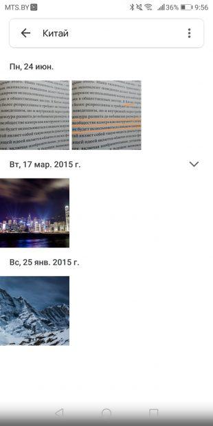 Поиск картинок по тексту в «Google Фото»