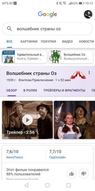 Как включить пасхалку Google в честь 80-летия «Волшебника страны Оз»