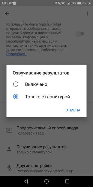Как перевести «Google Ассистента» в беззвучный режим