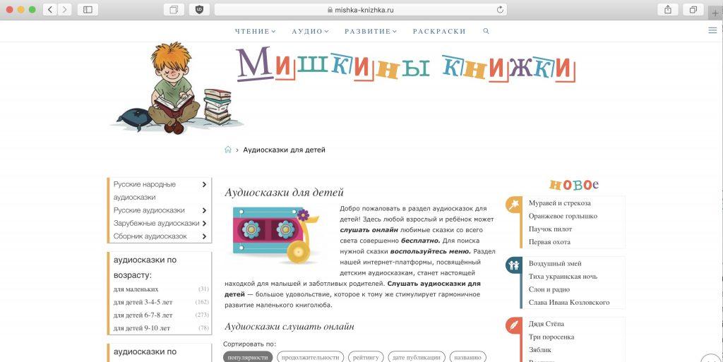 Сказки для детей онлайн: «Мишкины книжки»