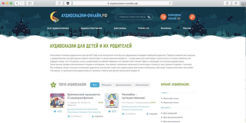 Аудиосказки-онлайн.рф