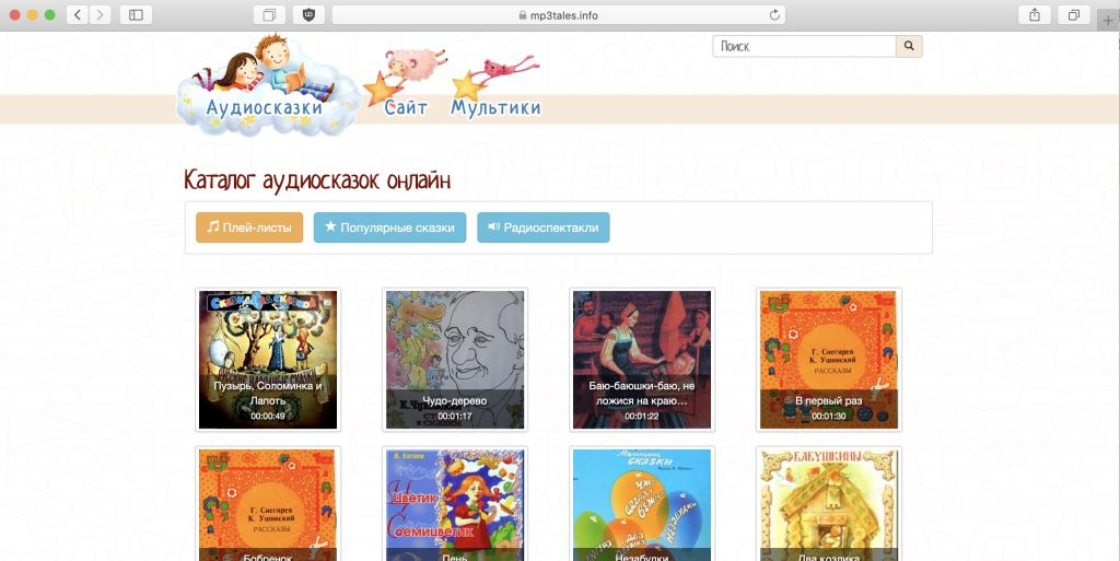 Где слушать аудиосказки для детей онлайн: Mp3Tales