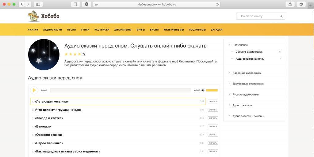Как слушать аудиосказки для детей онлайн на сайте «Хобобо»
