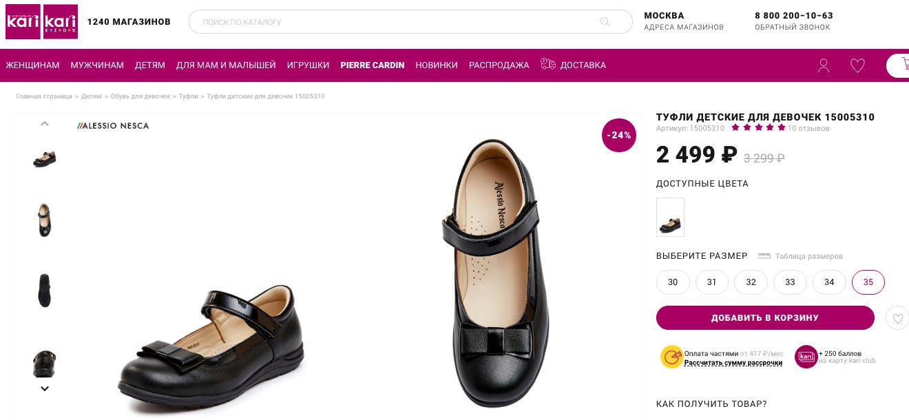 Покупки к школе: обувь