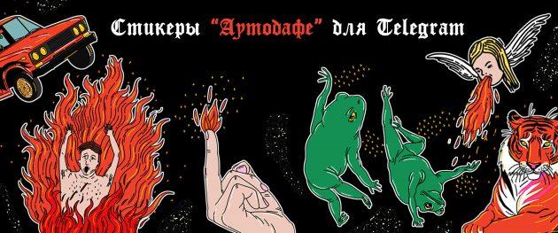 Стикеры «Аутодафе»