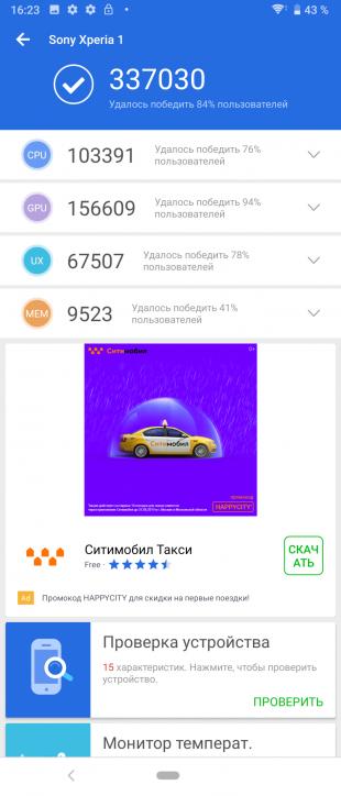 Sony Xperia 1: AnTuTu