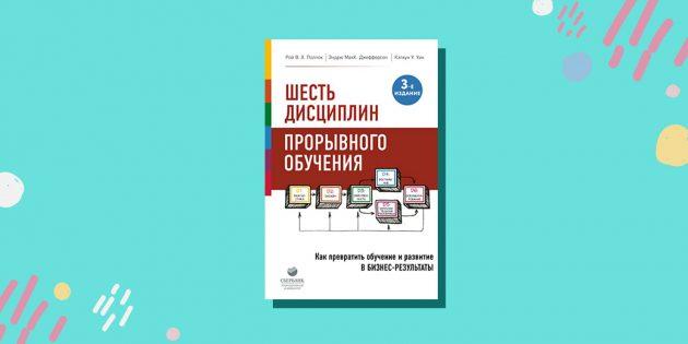 «Шесть дисциплин прорывного обучения. Как превратить обучение и развитие в бизнес-результаты», Рой В. Х. Поллок, Эндрю МакК. Джефферсон, Кэлхун У. Уик