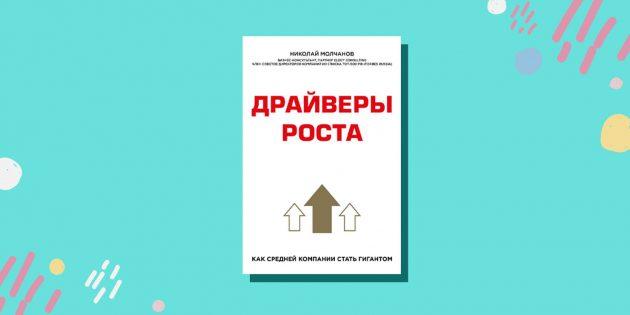 «Драйверы роста. Как средней компании стать гигантом», Николай Молчанов