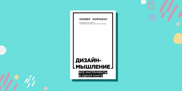 «Дизайн-мышление. Все инструменты в одной книге», Оливер Кемпкенс
