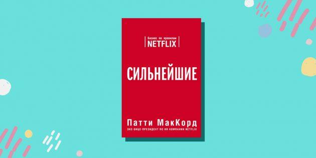 «Сильнейшие. Бизнес по правилам Netflix», Патти МакКорд