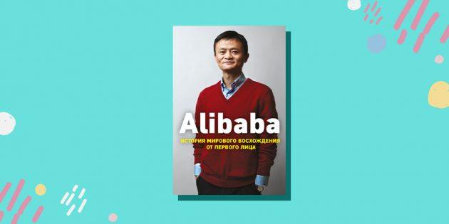 «Alibaba. История мирового восхождения», Дункан Кларк