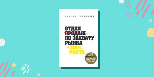 «Отдел продаж по захвату рынка», Михаил Гребенюк