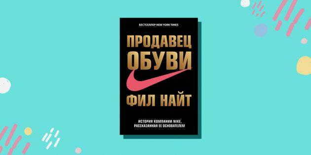 «Продавец обуви. История компании Nike, рассказанная её основателем», Фил Найт