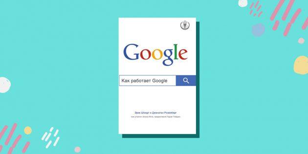 «Как работает Google», Эрик Шмидт, Джонатан Розенберг