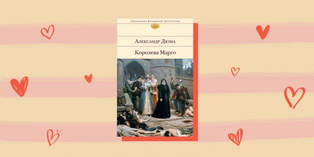 Исторический любовный роман «Королева Марго»,Александр Дюма