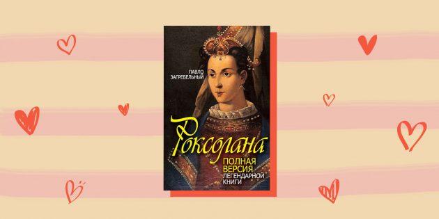 Исторические любовные романы: «Роксолана»,Павло Загребельный