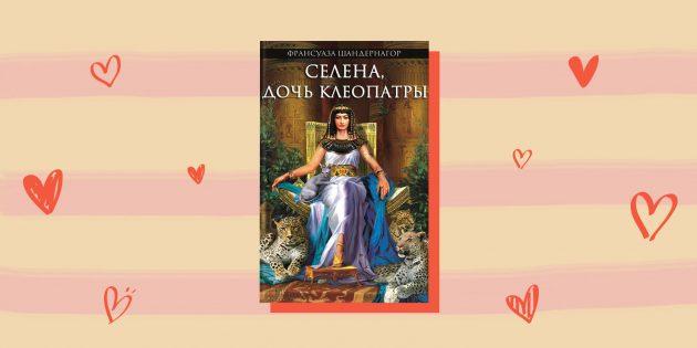 Любовные исторические романы: «Селена, дочь Клеопатры», Франсуаза Шандернагор