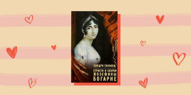 Любовный роман с историческими героями «Cтрасти и скорби Жозефины Богарне»,Сандра Галланд