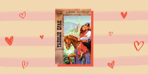 Исторические любовные романы: «Тайный брак»,Джин Плейди