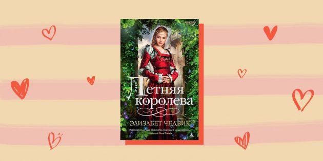 Исторические любовные романы: «Летняя королева»,Элизабет Чедвик